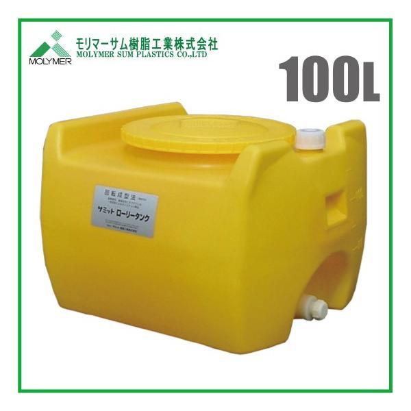 法人様限定/ローリータンク 100L 農薬タンク 農業資材 農業用タンク 雨水タンク 貯水タンク 薬品貯蔵 防災 家庭用 ポリタンク