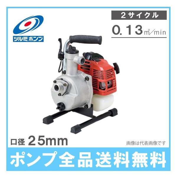 ツルミ 農業用ポンプ エンジンポンプ 2サイクル TE4-25MC 25mm 排水ポンプ 給水ポンプ