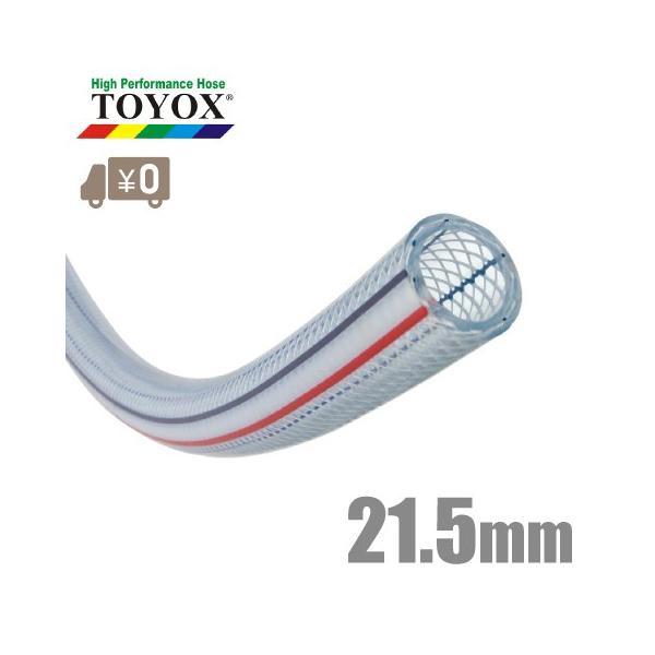 トヨックス 耐油ホース トヨロンホース TR-22 30m 内×外径/21.5mm×29mm 配管ホース 耐油ホース エアーホース 排水ホース 給水ホース 耐圧ブレードホース