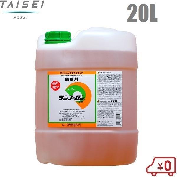 大成農材 除草剤 強力 サンフーロン 20L 噴霧器 散布機 ジェネリック 液体