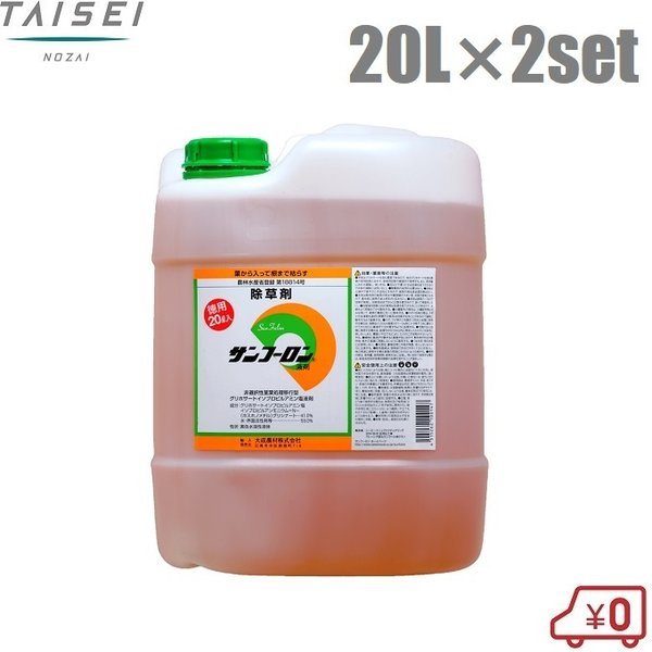 大成農材 除草剤 強力 サンフーロン 20L ×2本 40L 噴霧器 散布機 ジェネリック 液体