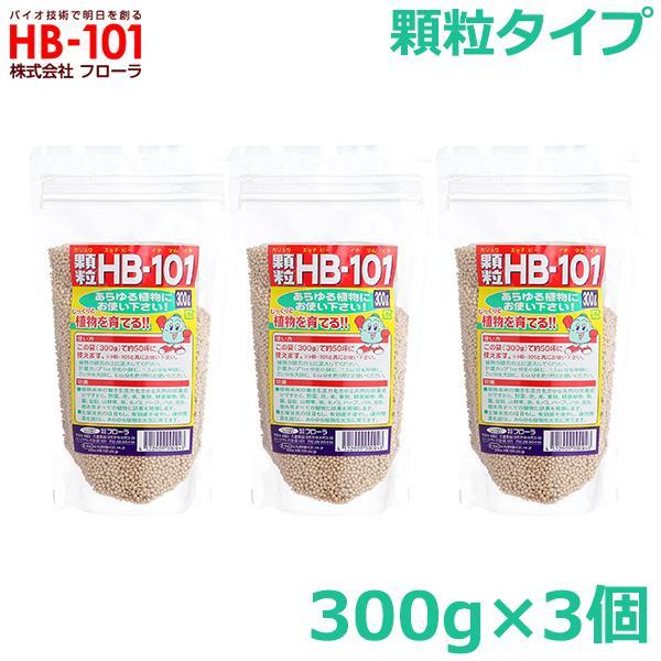 フローラ HB-101 900g 顆粒タイプ 粒状 植物 活力剤 天然 活性剤 栄養剤 野菜 果物 有機栽培 園芸 ガーデニング 農業 芝生