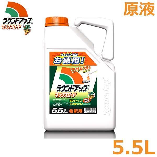 除草剤 ラウンドアップ マックスロード 5.5L 希釈用 原液タイプ 強力 安全 雑草対策