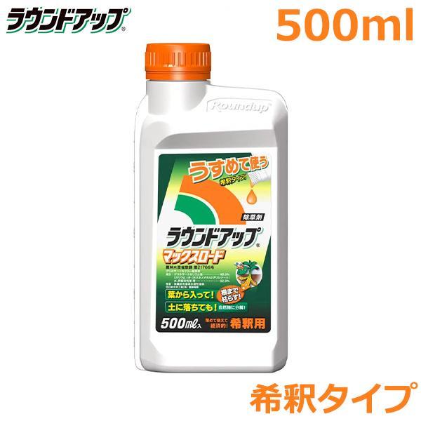 除草剤 ラウンドアップ マックスロード 500ml 希釈用 原液タイプ 強力 安全 雑草対策