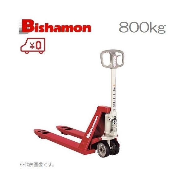 ビシャモン ハンドパレット 積載能力:800kg BM08SS ハンドリフト ハンドフォーク 運搬台車