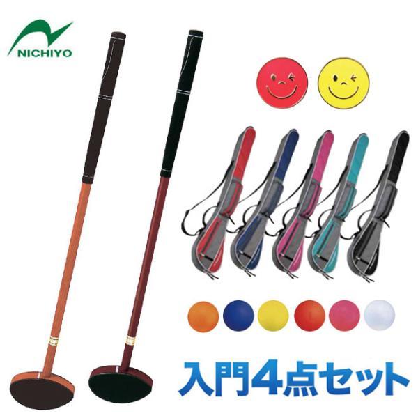 グランドゴルフクラブニチヨーNICHIYO入門用4点セットグラウンドゴルフクラブグラウンドゴルフボールクラブケースマーカーグラウ