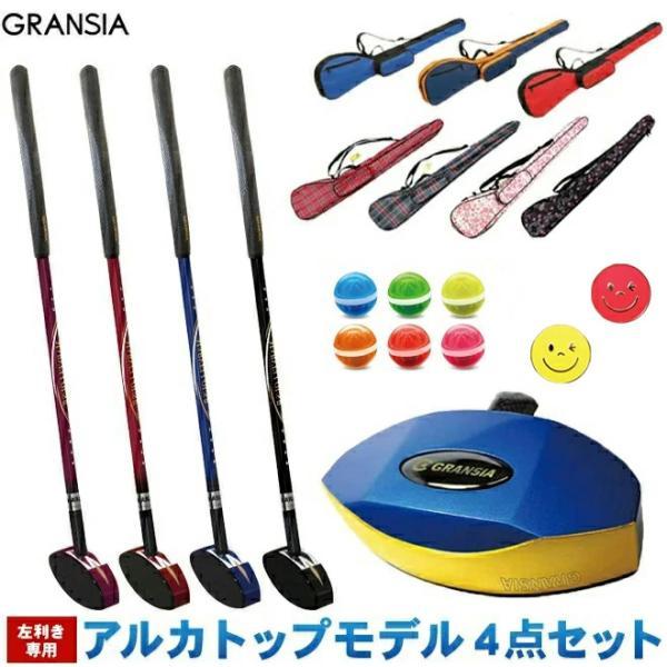 グラウンドゴルフアルカ左利き専用トップモデル4点セットGC152メンズ用セットレディース用セットグラウンドゴルフ用品グランドゴル