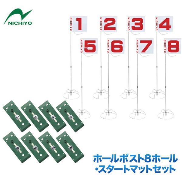 グランドゴルフ用品ニチヨーNICHIYOスタートセットG-SS1ホールポスト8ホールセットスタートマットセット団体用グラウンドゴ