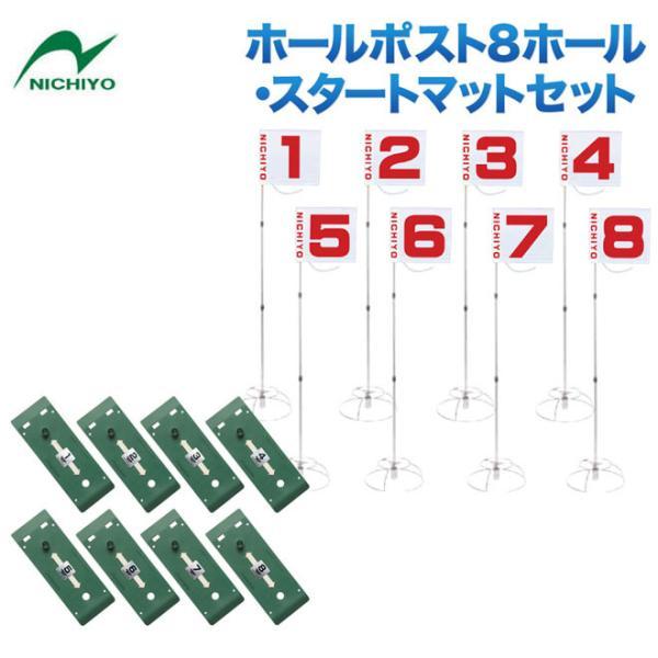 グランドゴルフ用品ニチヨーNICHIYOスタートセットホールポスト8ホールスタートマットセットG-SS2団体用グラウンドゴルフ用