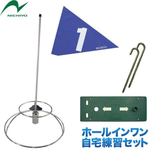 グランドゴルフ用品ニチヨーNICHIYOホールインワン自宅練習セット 品グラウンドゴルフ用品