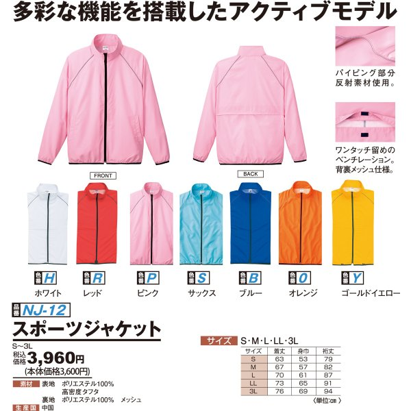 グランドゴルフ用品ニチヨーNICHIYOスポーツジャケットNJ12ゲートボールグラウンドゴルフジャケット