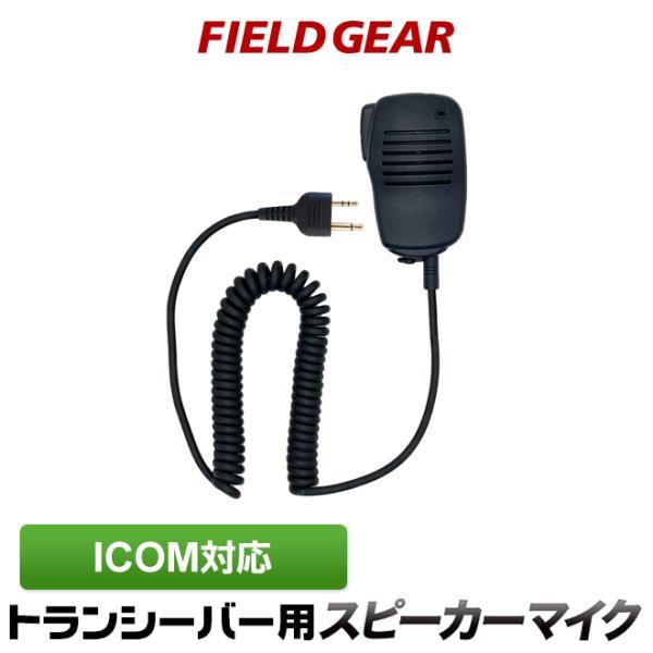 アイコム用 スピーカーマイクロホン 2ピン IC-4008 IC-4100 IC-4088D IC-T70 S70 IC-S7D IC-T7D IC-T90などに対応 HM-186互換 SMA