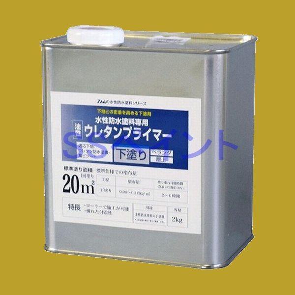 アトムハウスペイント 水性防水塗料 ウレタンプライマー(ウレタン防水・塩ビシート)2kg
