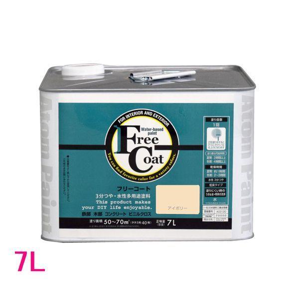 アトムハウスペイント 3分つや・水性多用途塗料 フリーコート 色:アイボリー 7L