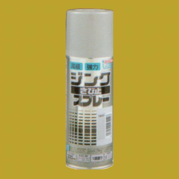 アトムハウスペイント 油性さび止め塗料 ジンクさび止スプレー  色:シルバー 300ml
