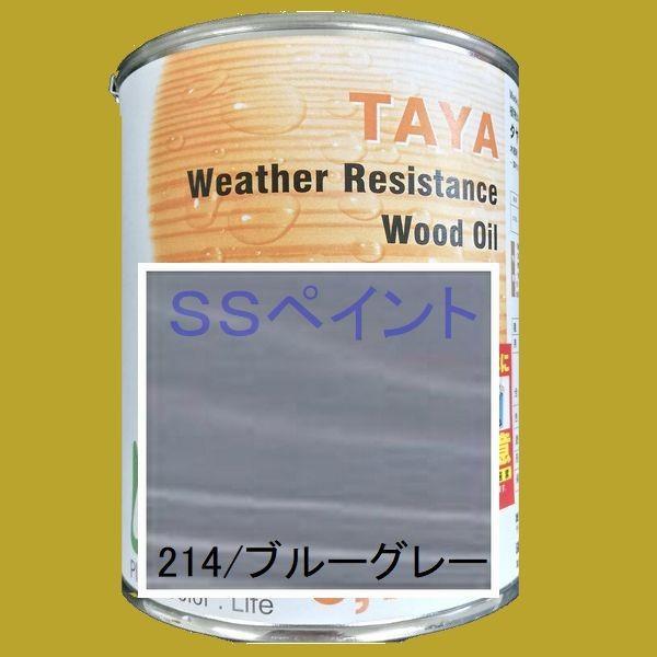 リボス自然塗料 タヤ 高耐候性着色オイル 内・外装用着色 色:214/ブルーグレー 50cc