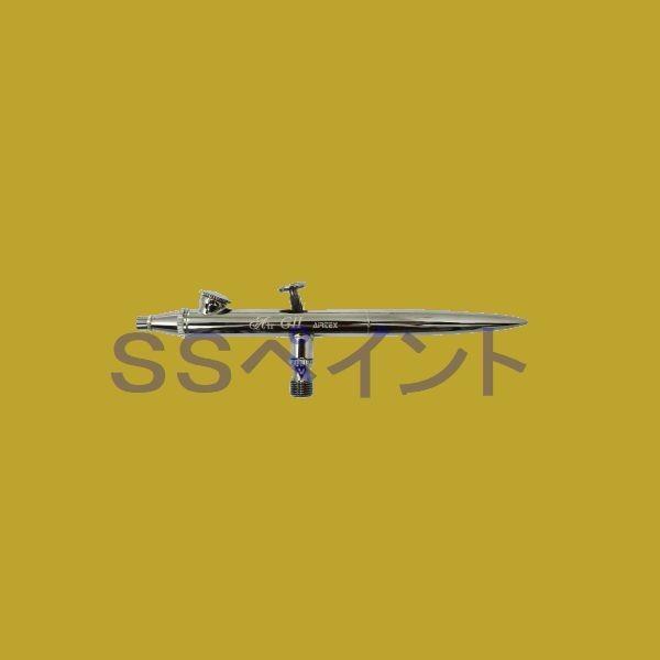 エアテックス(AIRTEX) ダブルアクション  エアブラシ Air-G2 (エアジーツー) ノズル口径:0.35mm