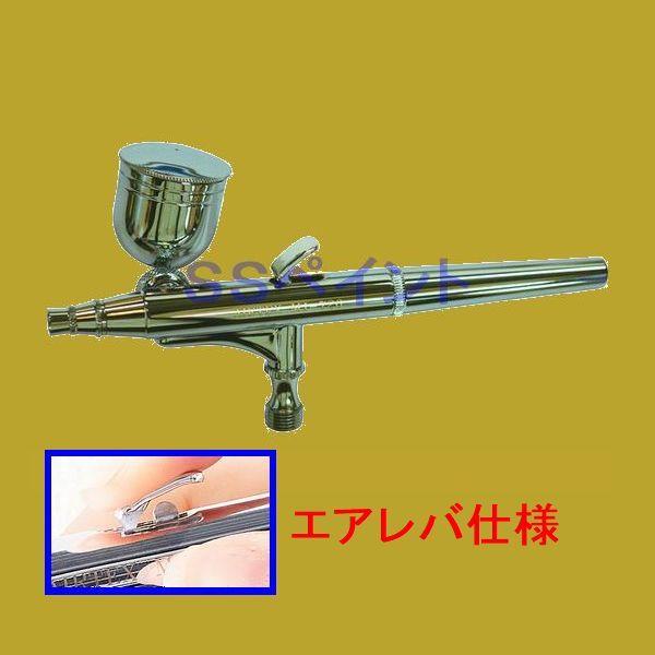 エアテックス(AIRTEX) ダブルアクション エアブラシ ATL-MJ726 ノズル口径:0.3mm
