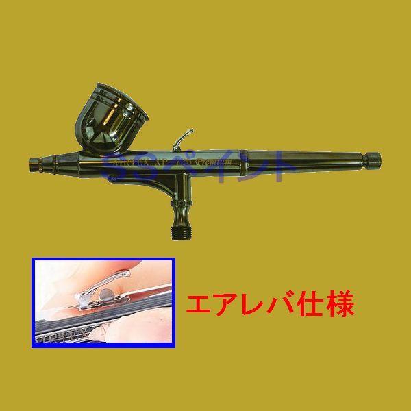 エアテックス(AIRTEX) ダブルアクション エアブラシ ATL-XP725Premium ノズル口径:0.3mm