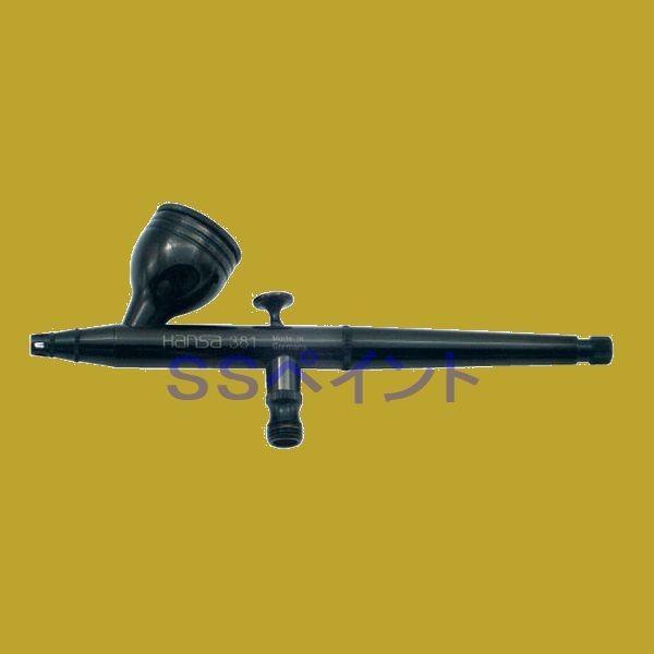 エアテックス(AIRTEX) トリガーアクション エアブラシ 381B ハンザ381ブラック ノズル口径:0.3mm