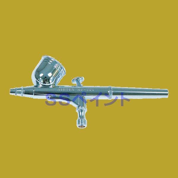 エアテックス(AIRTEX) ダブルアクション エアブラシ MJ724 ノズル口径:0.3mm