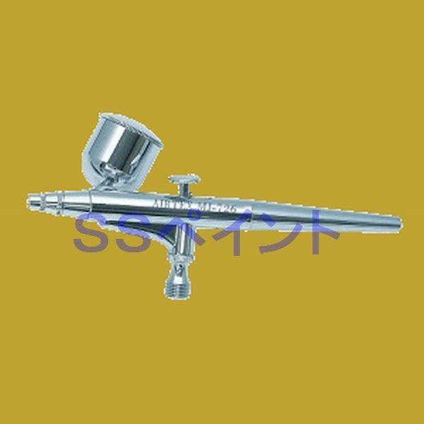 エアテックス(AIRTEX) ダブルアクション エアブラシ MJ726 ノズル口径:0.3mm