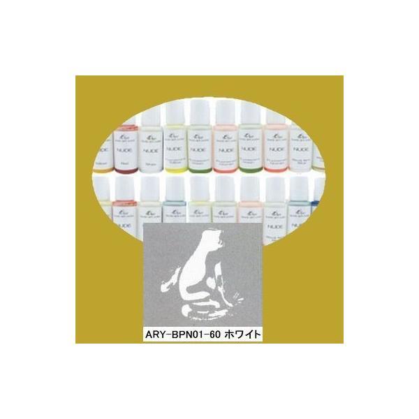 エアテックス エアブラシ専用ボディアートカラー NUDE ARY-BPN01-60 ホワイト 60ml