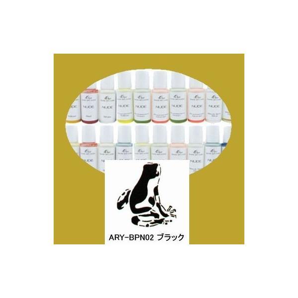 エアテックス エアブラシ専用ボディアートカラー NUDE ARY-BPN02 ブラック 30ml