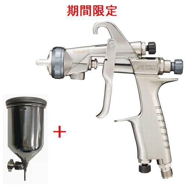 (数量限定)(K)アネスト岩田(イワタ)スプレーガン KIWAMI-1-13B8 ノズル口径:1.3mm 400ml塗料カップPC-400SB-2LF付きセット