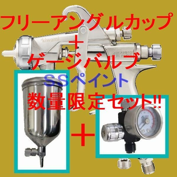 (数量限定)(K.V)アネスト岩田(イワタ)スプレーガン KIWAMI-1-14B2 ノズル口径:1.4mm 400ml塗料カップPC-400SB-2LF・手元圧力計付きセット