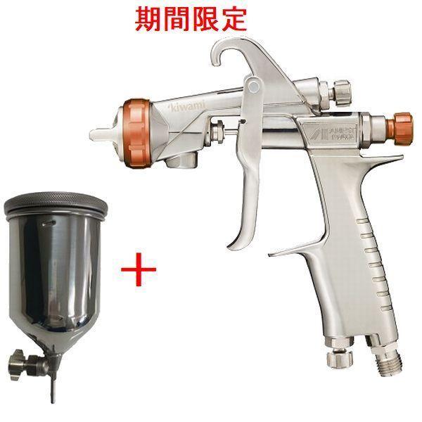 (数量限定)(K)アネスト岩田(イワタ)スプレーガン KIWAMI-1-14KP6 ノズル口径:1.4mm 400ml塗料カップPC-400SB-2LF付きセット