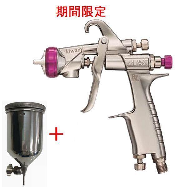 (数量限定)(K)アネスト岩田(イワタ)スプレーガン KIWAMI-1-16B12 ノズル口径:1.6mm 400ml塗料カップPC-400SB-2LF付きセット