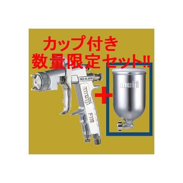 (数量限定)(K)明治(meiji)スプレーガン F110-G13T 塗料カップ4GDセット 重力式 ノズル口径:1.3mm