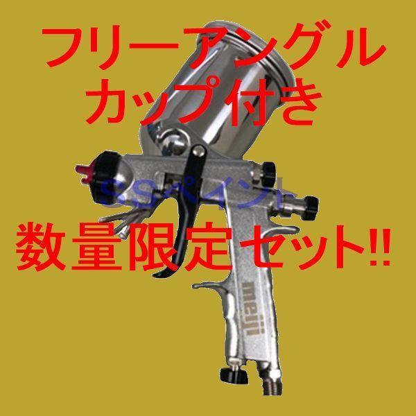 (数量限定)(K)明治 meiji スプレーガン F-ZERO TypeC 塗料カップ4GF-U付セット 重力式 ノズル口径:1.4mm