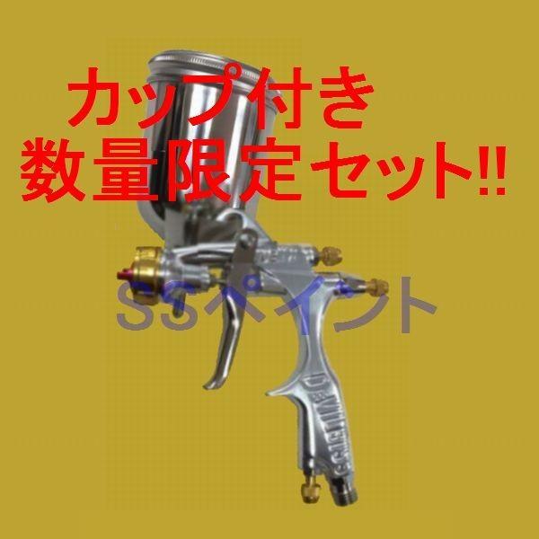 (数量限定)(K)DEVILBISS デビルビス スプレーガン DEMI2-DL6-0.5-G 小型 重力式 フリーアングル250cc塗料カップ付セット