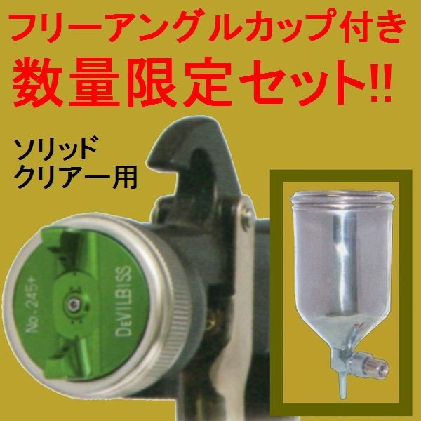 (数量限定)(K) DEVILBISS デビルビス スプレーガン LUNA 2-R-245PLS-1.3-G-K 小型 重力式 フリーアングル塗料カップ付セット