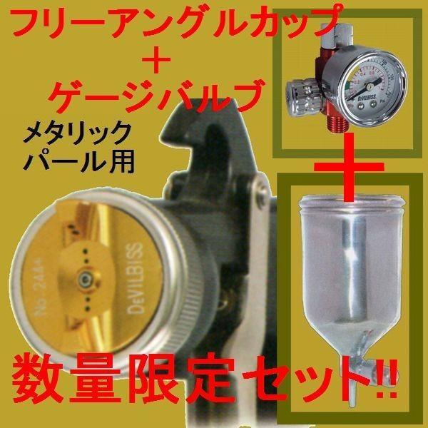 (数量限定)(K.V3) DEVILBISS デビルビス スプレーガン LUNA2-R-244PLS-1.8-G-K 小型 重力式 フリーアングル塗料カップ・手元圧力計付きセット