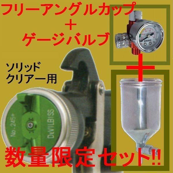 (数量限定)(K.V3) DEVILBISS デビルビス スプレーガン LUNA2-R-245PLS-1.5-G-K 小型 重力式 フリーアングル塗料カップ・手元圧力計付きセット