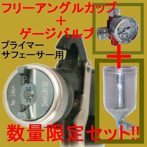 (数量限定)(K.V3) DEVILBISS デビルビス スプレーガン LUNA2-R-246PLS-1.5-G-K 小型 重力式 フリーアングル塗料カップ・手元圧力計付きセット