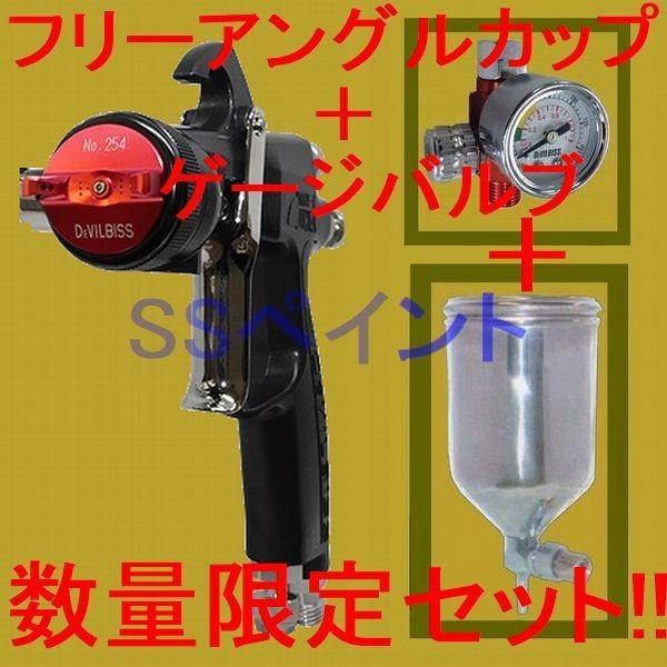 (数量限定)(K.V3) DEVILBISS デビルビス スプレーガン LUNA2i-R-254-1.8-G-K 小型 重力式 フリーアングル塗料カップ・手元圧力計付きセット