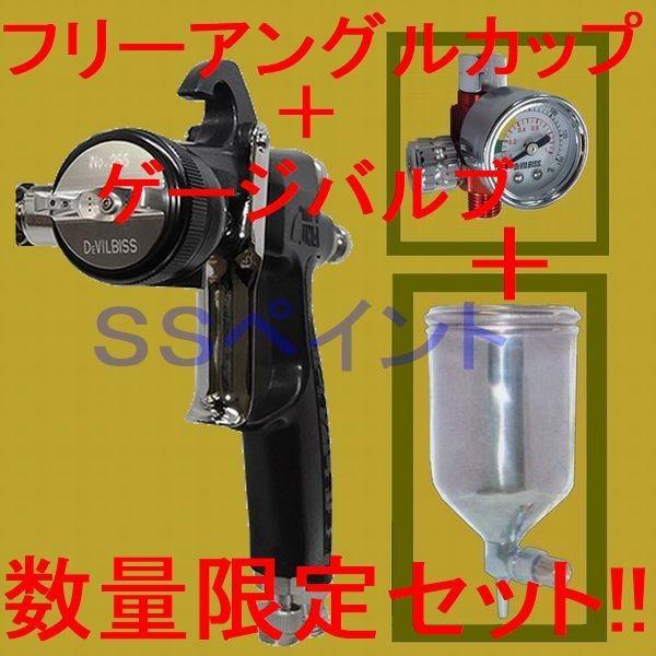 (数量限定)(K.V3) DEVILBISS デビルビス スプレーガン LUNA2i-R-255-1.0-G-K 小型 重力式 フリーアングル塗料カップ・手元圧力計付きセット