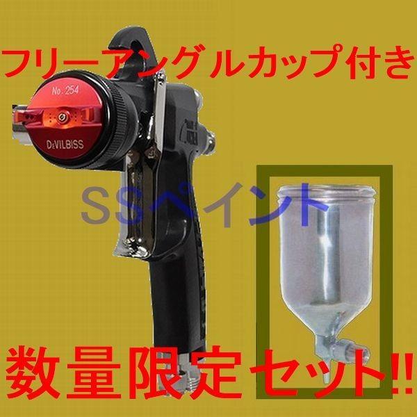 (数量限定)(K) DEVILBISS デビルビス スプレーガン LUNA2i-R-254-1.8-G-K 小型 重力式 フリーアングル塗料カップ
