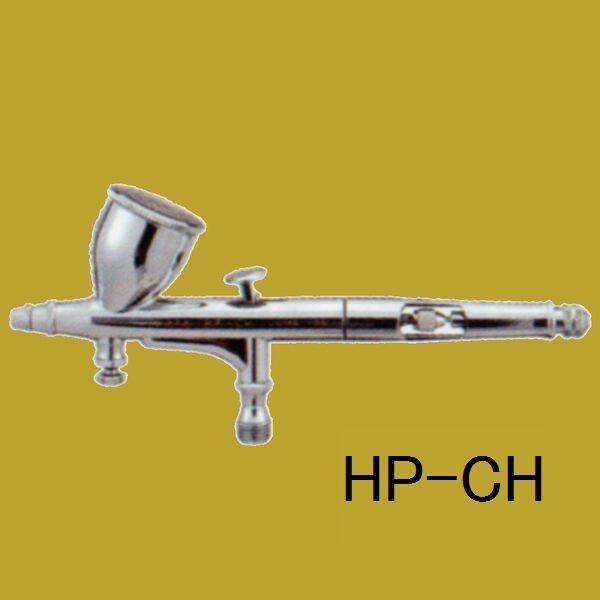 アネスト岩田(イワタ) エアブラシ ハイラインシリーズ HP-CH 重力式 ノズル口径:0.3mm