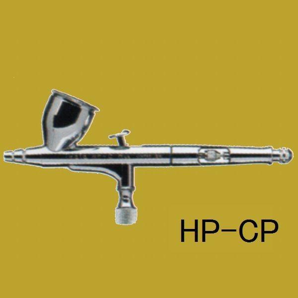 アネスト岩田(イワタ) エアブラシ HPプラスシリーズ HP-CP 重力式 ノズル口径:0.3mm