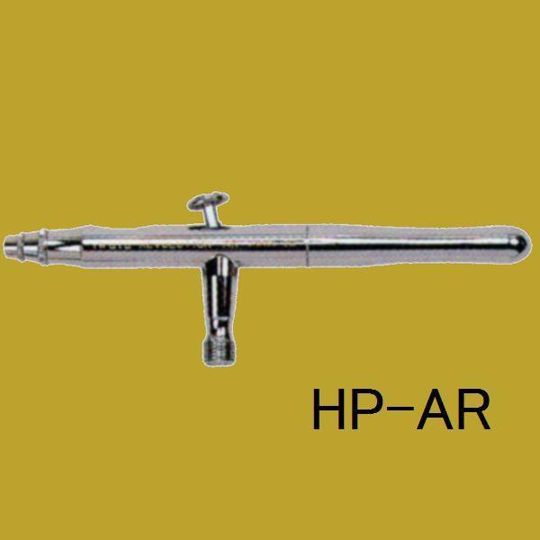 アネスト岩田(イワタ) エアブラシ レボリューションシリーズ HP-AR 重力式 ノズル口径:0.3mm