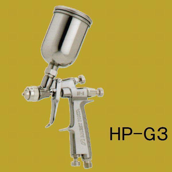 アネスト岩田(イワタ) エアブラシ エクリプス ガンタイプエアーブラシ HP-G3 重力式 ノズル口径:0.3mm