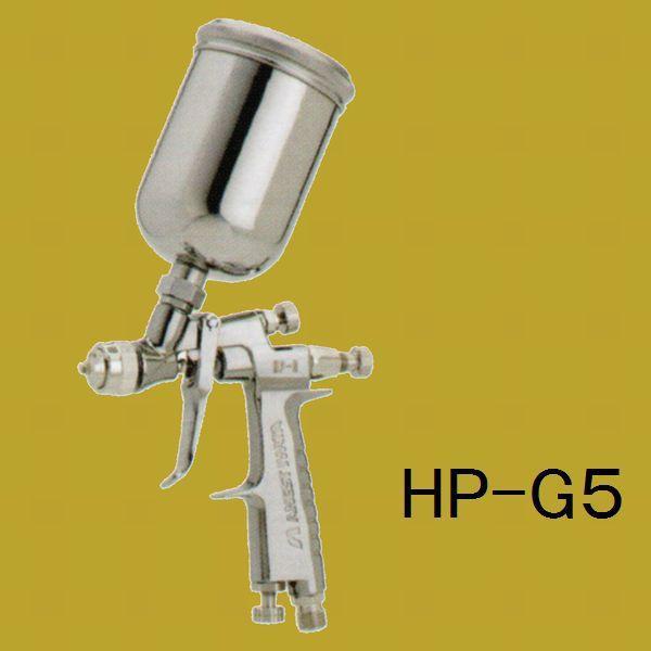 【予約販売】アネスト岩田(イワタ) エアブラシ エクリプス ガンタイプエアーブラシ HP-G5 重力式 ノズル口径:0.5mm