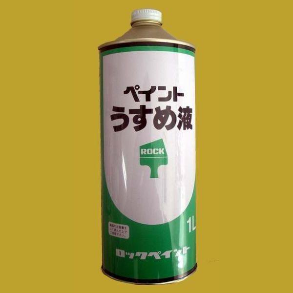【西濃便】ロックペイント H16-0059 ペイントうすめ液   (塗料用シンナー)   1L