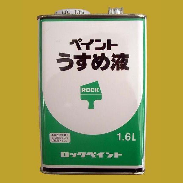【西濃便】ロックペイント H16-0059 ペイントうすめ液   (塗料用シンナー)   1.6L