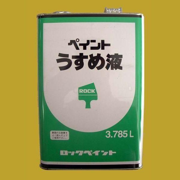 【西濃便】ロックペイント H16-0059 ペイントうすめ液 (塗料用シンナー)  3.785L